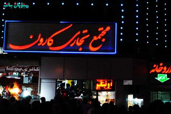 گردشگری اهواز - مرکز خرید کارون